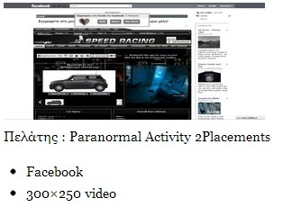 Facebook  - paranormal activity placements  www.socialfire.gr   Social media marketing services