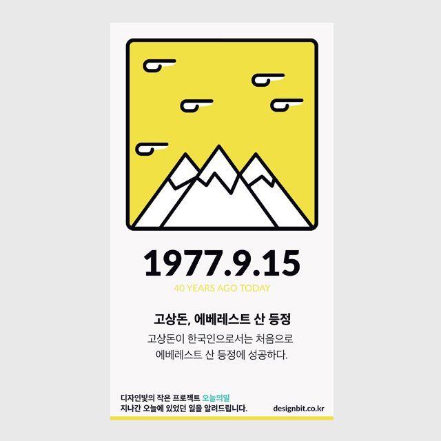 """디자인빛의 작은 프로젝트 오늘의 일. 지나간 오늘에 있었던 일을 알려드립니다.  1977년 9월 15일 40년전 오늘, 고상돈, 에베레스트 산 등정 성공하다.  1977년 9월 15일은 산악인의 날입니다. 이날은 한국 산악인으로 처음으로 에베레스트 정상을 정복한 고상돈의 쾌거를 기념하기 위함입니다^^  세계에서 56번째 등정자, 국가로는 8번째 이며, 고상돈은 정상에 올라 국민들에게 전달한 한마디 ^^ """"여기는 정상, 더 이상 갈 곳이 없다.""""  그는 제주에서 태어나 한라산을 바라보며 산악인의 꿈을 키웠다고해요 그이 묘지는 한라산 1100고지에 위치해 있습니다. ~   #9월15일 #고상돈 #한국인최초 #에베레스트등정 #엄홍길 #박영석 #디자인빛  #오늘의빛 #오늘의일 #오늘의색 #design #designbit #news #story"""