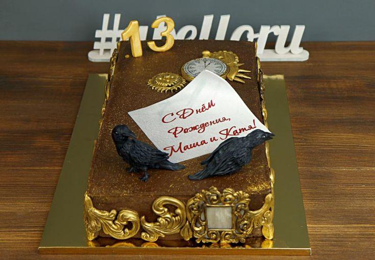"""Торт """"Тайник Эдгара По""""  #ЭдгарАлланПо - писатель и поэт известный во всем мире благодаря своим невероятным и интересным рассказам, стихам и конечно детективам📚 Окунитесь в таинственный мир мистических историй вместе с великолепным тортом в котором скрыта тайна🎁   Как Вы думаете в чем тайна тортика? 😉  Тортик на фото можно заказать от 3-х кг всего за 2850₽/кг. В стоимость включено изготовление #фигуркинаторт одного ворона. Каждая последующая #фигуркаизмастики ворона - 1000₽.  Специалисты…"""