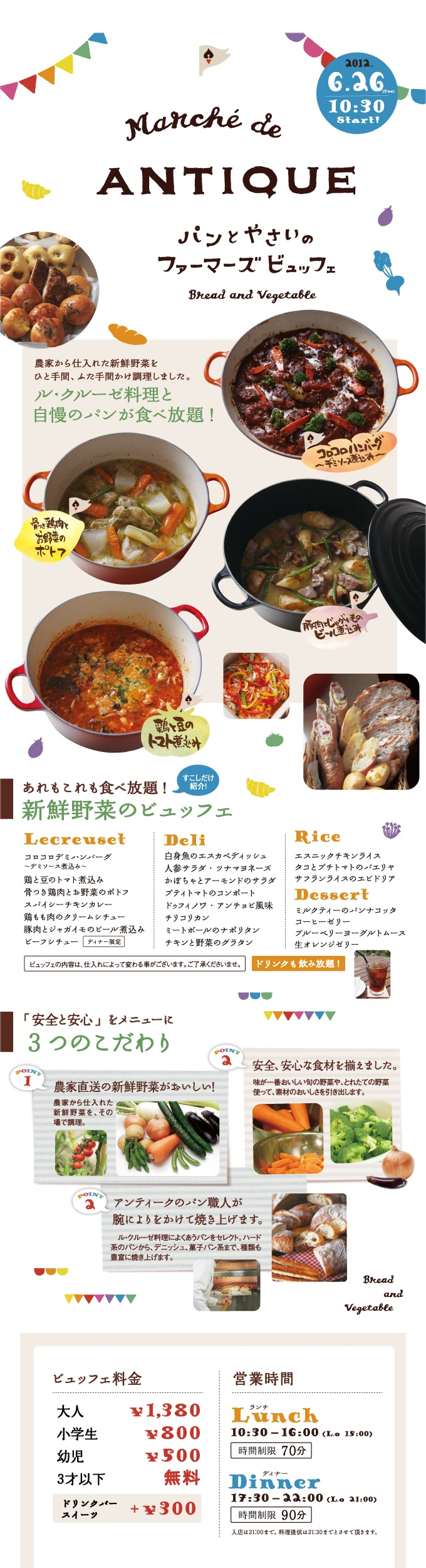 Marche de ANTIQUE 食べ物 /