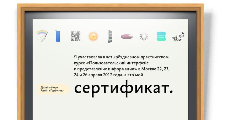 Сертификат курса «Пользовательскийинтерфейс ипредставлениеинформации»