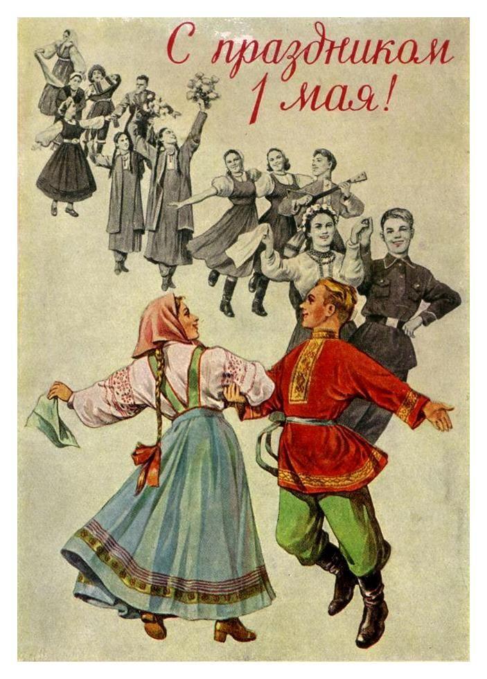 Открытка анастасия, открытки ссср праздники