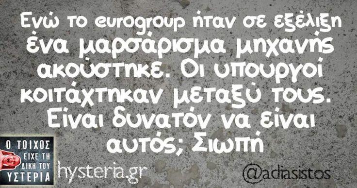 """Ενώ το eurogroup ήταν σε εξέλιξη - Ο τοίχος είχε τη δική του υστερία – Caption: @adiasistos Κι άλλο κι άλλο: Μάθαμε ότι ένας γείτονας δεν είναι υποψήφιος Θα καθήσουν όλες οι χώρες της Ευρώπης Περπάταγα Κολωνάκι βλέπω από μακριά Μια φορά φόραγα τακούνια Έρχεται η άλλη μ"""" ένα δεινοσαυρόσκυλο Της άλλη της είπανε ότι έχει ωραίο κώλο Έχω... #adiasistos"""