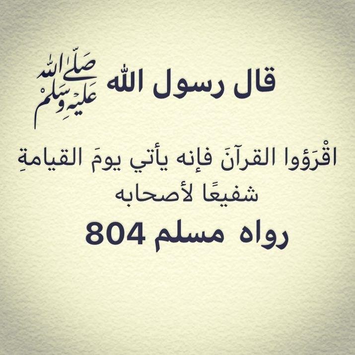 حديث النبي قراءة القران Faith Arabic Calligraphy