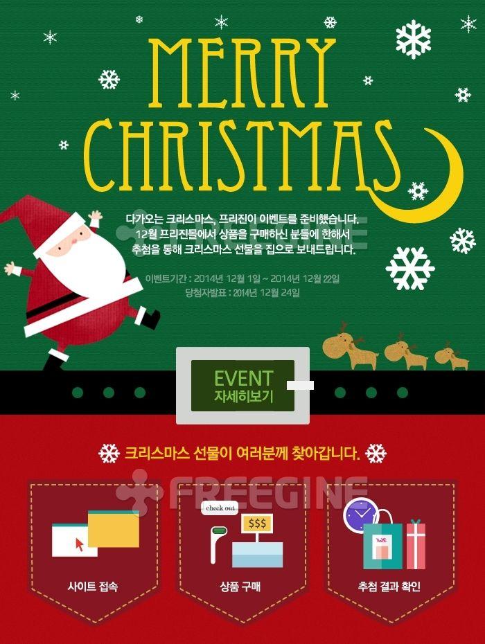오브젝트, 산타, 성탄절, 크리스마스, 루돌프, 겨울, freegine, 웹디자인, 이벤트, event, 팝업, 이벤트템플릿, 에프지아이, FGI, ET049, ET049a, ET049_002, 배너템플릿, design, webdesign, template, webtemplate, event template #유토이미지 #프리진 #utoimage #freegine 17853885