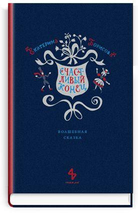 Предзаказ на книгу «Счастливый конец» | Книжная полка «Старые сказки». Красивые детские книги