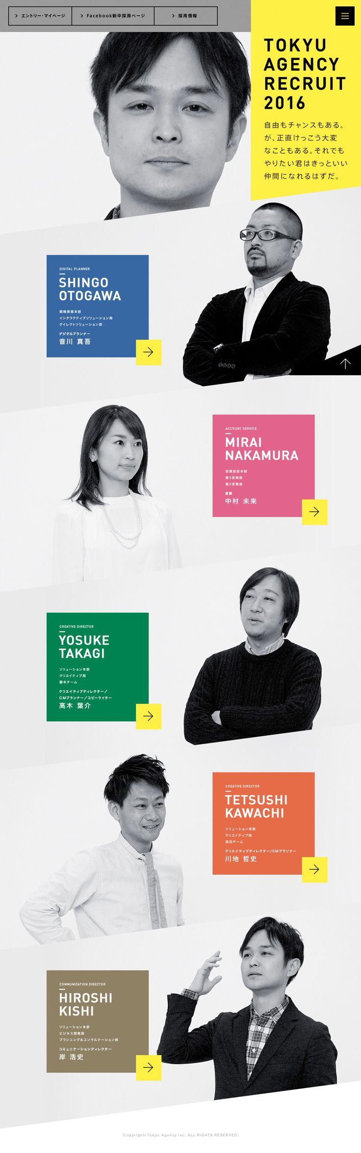東急エージェンシー 2016採用サイト