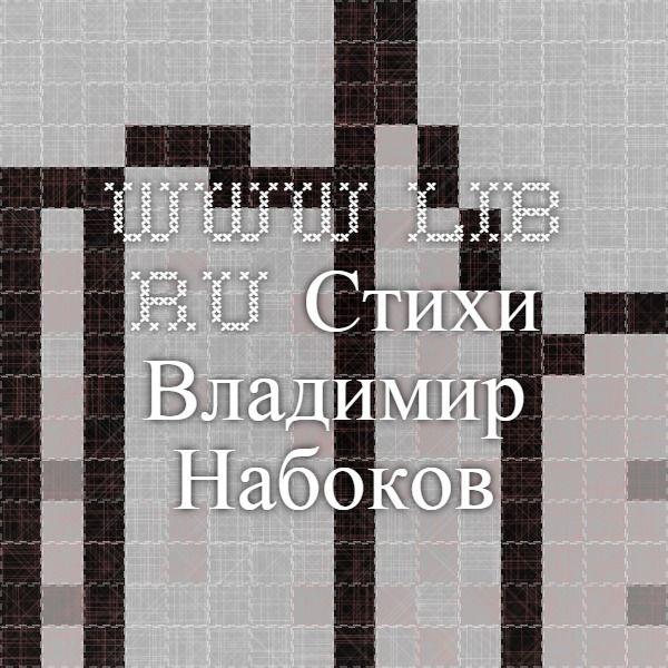 www.lib.ru Стихи.Владимир Набоков