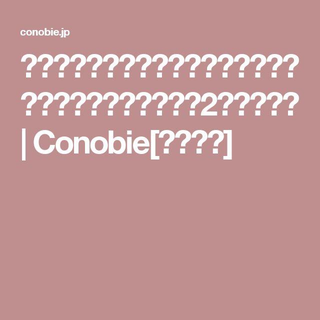 可愛くて実用的♡海外の手作りおもちゃを作ってみよう!!(2ページ目)   Conobie[コノビー]