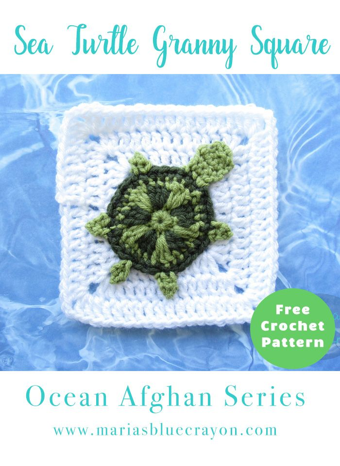 Crochet Sea Turtle Granny Square | Sea Turtle Applique | Free Crochet Pattern | Ocean Themed Granny Square Afghan #CrochetPatternsGrannySquares