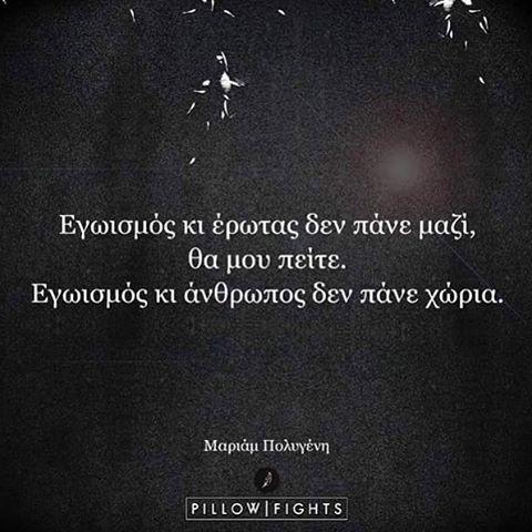 Εγωισμός κι άνθρωπος #greekquote #greekpost #greekquotes