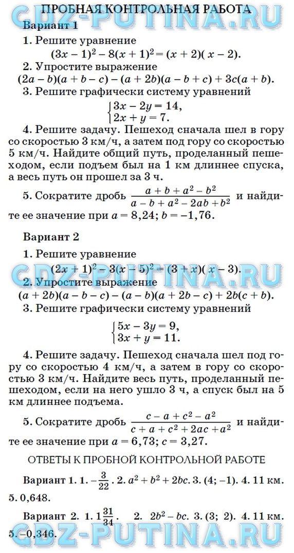 Решебник по алгебре 9 класс макарычев 2018 под редакцией теляковского скачать торрент