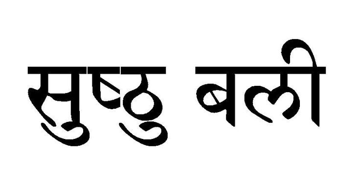Sanskrit Tattoo translation--beautifully strong