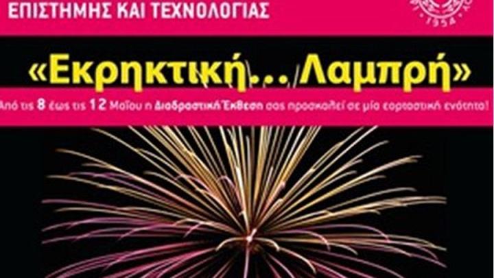 «Εκρηκτική Λαμπρή»: Διαδραστική Έκθεση στο Ευγενίδειο Ίδρυμα - ΕΡΤ