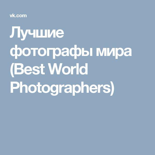 Лучшие фотографы мира (Best World Photographers)