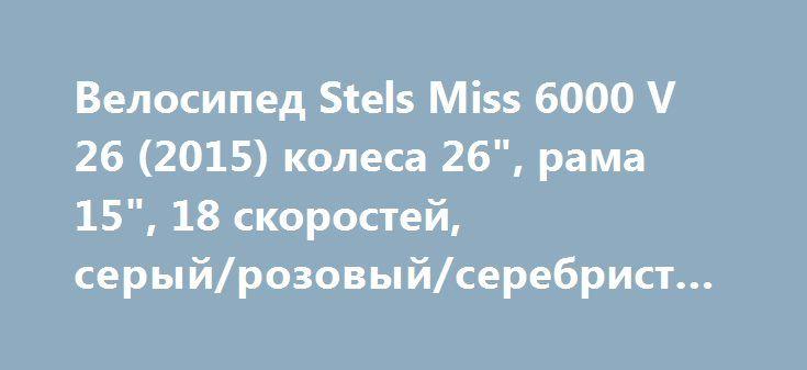 "Велосипед Stels Miss 6000 V 26 (2015) колеса 26"", рама 15"", 18 скоростей, серый/розовый/серебристый http://sport-good.ru/products/27774-velosiped-stels-miss-6000-v-26-2015-kolesa-26-rama-15-18-sko  Велосипед Stels Miss 6000 V 26 (2015) колеса 26"", рама 15"", 18 скоростей, серый/розовый/серебристый со скидкой 3402 рубля. Подробнее о предложении на странице: http://sport-good.ru/products/27774-velosiped-stels-miss-6000-v-26-2015-kolesa-26-rama-15-18-sko"