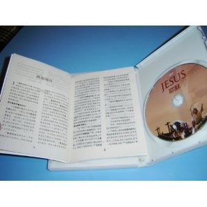 The Jesus Film DVD with the Gospel of Luke booklet in Chinese / Audio choices: Mandarin Chinese, English, Korean, Inner Mongolian, Lisu, Teochew, Cantonese, Amoy Lanugages / Subtitle: English  $19.99