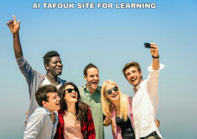 اذاعة عن الصداقة التفوق الصداقة اذاعة مدرسية عن الاذاعة نقدم لكم عبر موقعنا Al Tafouk