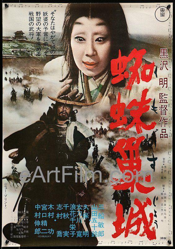 Akira Kurosawa's classic Kumonosu Jo aka Throne Of Blood-1957-the Japanese samurai warrior action drama starring Toshiro Mifune-Isuzu Yamada-Minoru Chiaki-Takashi Shimura-Akira Kubo. Based on Shakespe
