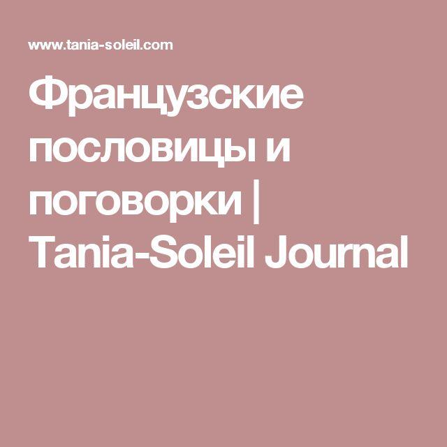 Французские пословицы и поговорки | Tania-Soleil Journal