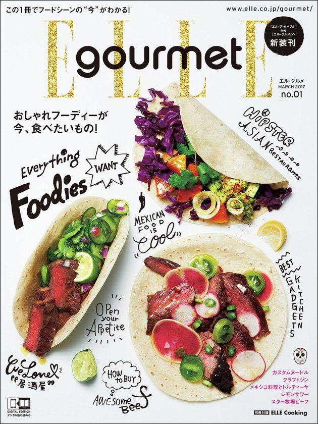 【ELLE gourmet】フーディーのバイブル『エル・グルメ 』誕生! エル・オンライン