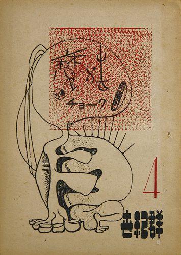 世紀群 双書 魔法のチョーク 安部公房 孔版刷 献呈署名入 昭25 一冊 入札最低価格: 12