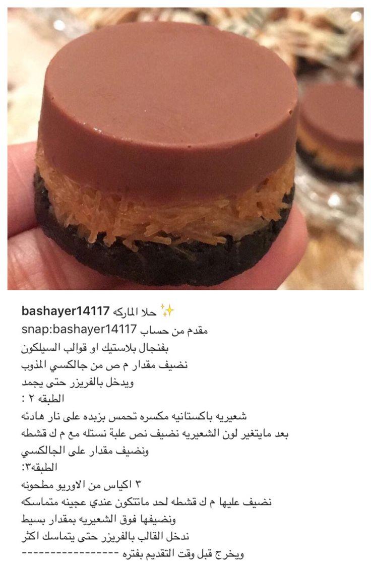 حلى الماركة Cooking Recipes Desserts Dessert Recipes Desserts