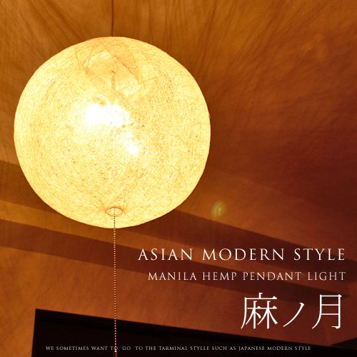 Pendant light Asian style lighting pendant lighting 2 color natural/Brown 6 tatami mats for 8 tatami mats for Japanese modern Japanese-style hemp interior lighting ceiling lighting door living dining Japanese-style プルスイッチ 20% off