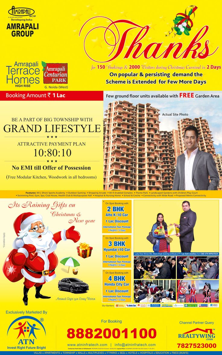 For 150 Bookings & 2000 Visitors during Christmas Carnival in 2 Days. On popular & persisting demand the Scheme is Extended for Few More Days  Few Ground floor units available with FREE Garden Area - Amrapali Terrace Homes Noida Extension