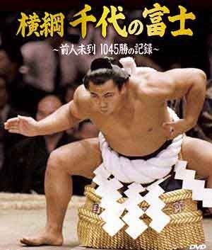 Go to a sumo tournament! This poster shows Chiyonofuji, one of the greatest wrestlers of all time. chiyonofuji2.jpg (300×353)