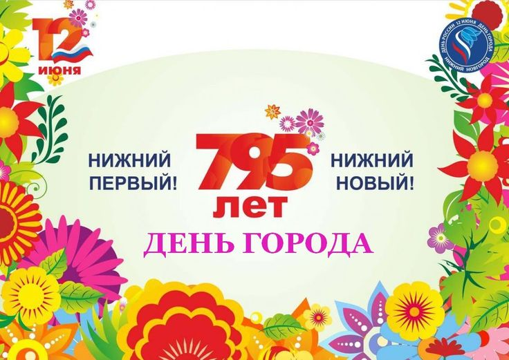 День города Нижний Новогород 2016  День России Салют 3D шоу