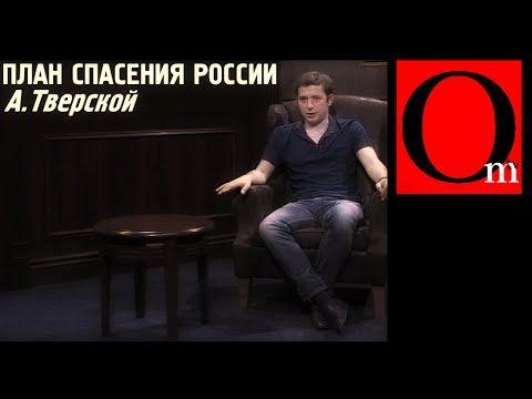 Российский оппозиционный журналист Александр Тверской написал план спасения для…
