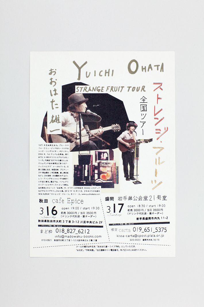 おおはた雄一 ストレンジフルーツ全国ツアー 秋田・盛岡フライヤー