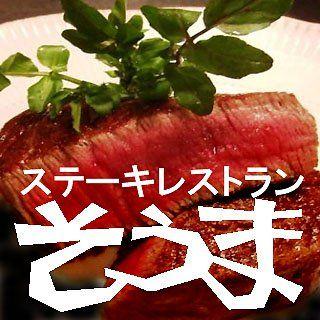 ステーキレストラン そうま : 三浦郡, 神奈川県