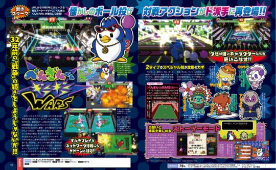 Penguin Wars - more info on gameplay and characters   - adds a story mode where you can fight against boss-like characters - multiplayer allows for either four-players on a single Switch or online - multiple playable characters each with varying abilities  Jeff: A timid sheep with negative thinking who manages the tavern. He goes into panic easily. Cathy: A chilly idol panda who wont forgive anything that stands out more than herself. Alex: A speed-mania sloth who always runs on the highway…
