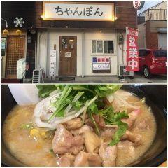 福岡市西区野方にあるちゃんぽん 玉ねぎで夕食中今日はかみさんの帰りが遅く1人晩飯中ですがここのちゃんぽんお勧めです  店オススメのとりちゃんぽんをオーダーお美味い鶏の出汁がきいてて麺も卵麺を使いモチモチして美味い  ちょっとお店自体がわかりにくいところにありむすけど看板のちゃんぽんを目印にぜひ行ってみてください()    #福岡市西区野方 #ちゃんぽん #玉ねぎ #とりちゃんぽん #珍しいtags[福岡県]