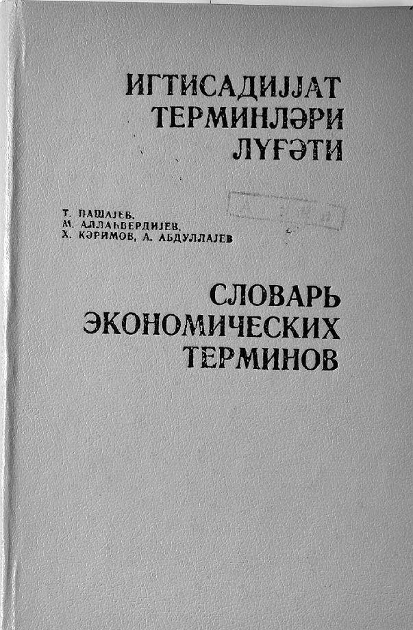 Rusca Azərbaycanca Iqtisadiyyat Terminləri Lugəti 1994 Ebooks Digital Library Books