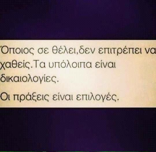 ........ #greek #quotes