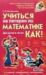 Мобильный LiveInternet Учиться на пятерки по математике 6-10 лет | Ksu11111 - Дневник Ксю11111 |