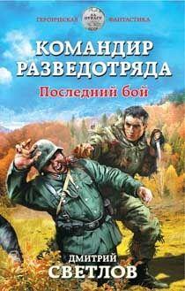 Дмитрий Светлов. Командир разведотряда. Последний бой