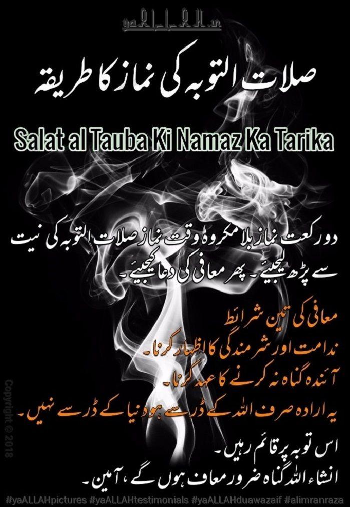 how to get forgiveness from allah for adultery,salat al tauba ka
