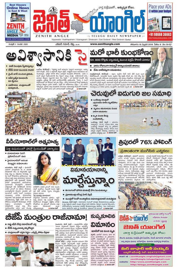 The Highest Angle in News Analysis News And Media Company - ZENITH ANGLE -Telugu and English Daily NewsPaper with primary focus to get the exclusive news from Zenith Team and render Latest News, Breaking News and World wide Updates to its readers. Also 24/7 Telugu TV News Channel with Live Coverage of International News, ,Analysis of Business News, Celebrity Gossips, Political happenings, Crime Reports & Sports Updates.
