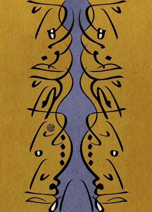"Arabic Calligraphy/Typography ""طلعت يا محلا نورها """