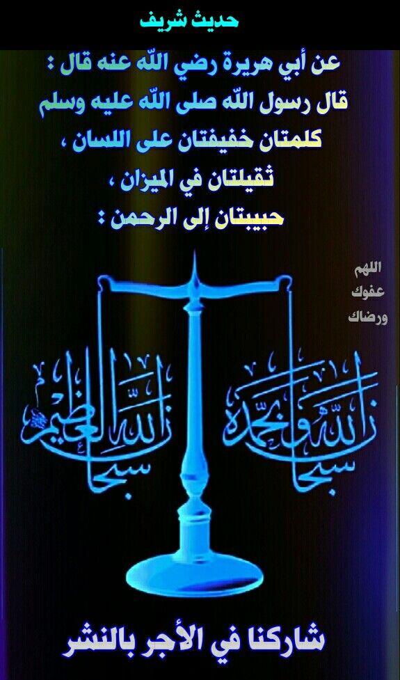 سبحان الله وبحمده سبحان الله العظيم Islamic Quotes Quran Islamic Quotes Hadith