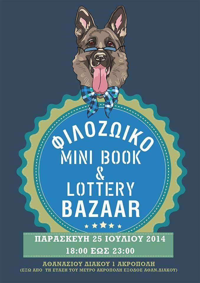 Η   ΕΦΗΜΕΡΙΔΑ   ΤΩΝ    ΣΚΥΛΩΝ: Φιλοζωικό mini book & lottery bazaar...