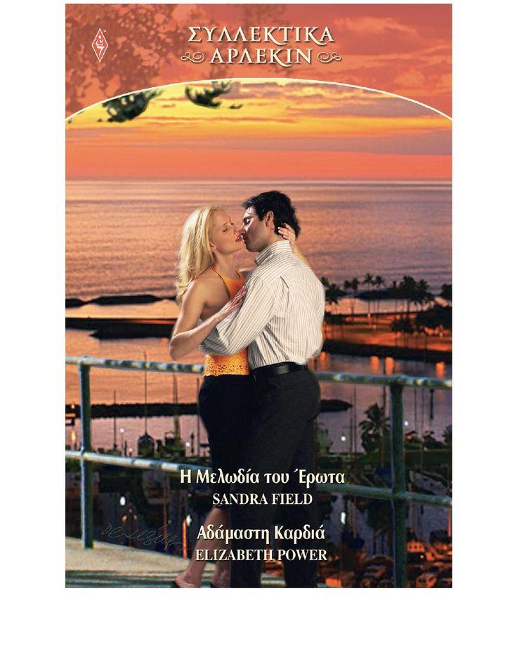 Η μελωδία του έρωτα s field & αδάμαστη καρδιά e power  greek