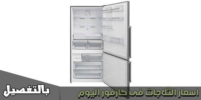 اسعار الثلاجات فى كارفور اليوم 2020 بأفضل عروض الثلاجات فى كارفور بالتفصيل Refrigerator Prices Home Decor Kitchen Appliances