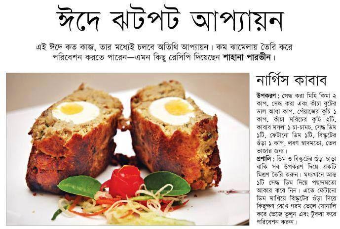 Bangladeshi Food Recipes Siddika Kabir
