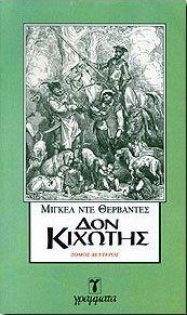 Ο Δον Κιχώτης, που επανεκδίδεται από τα 'Γράμματα' σε νέα και ζωντανή μετάφραση, υπήρξε ένα από τα σπάνια μπεστ σέλερς στην ιστορία της λογοτεχνίας. Το πρώτο του μέρος, που δημοσιεύτηκε το 1605, συνάντησε ενθουσιώδη υποδοχή και έκανε πέντε εκδόσεις. Πριν ακόμη από το θάνατο του Θερβάντες, ο Δον Κιχώτης είχε μεταφραστεί στα αγγλικά και τα γαλλικά, ενώ τον επόμενο αιώνα κυκολοφορούσε πια σε όλον τον γνωστό τότε κόσμο, ακόμη και στη Λατινική Αμερική.