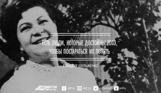 Шульженко http://to-name.ru/biography/klavdia-shulzhenko.htm